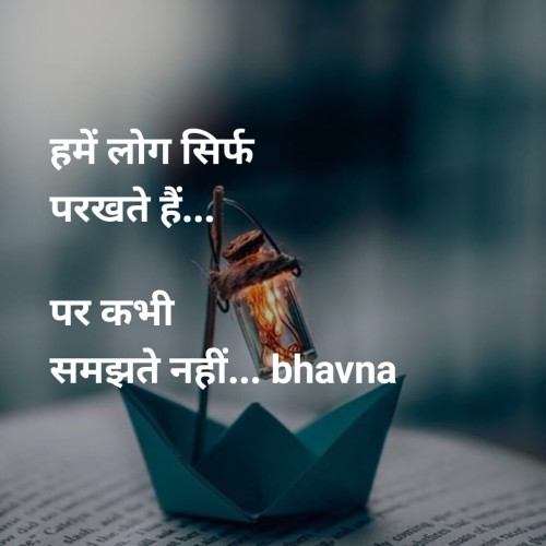 Quotes, Poems and Stories by Bhavna | Matrubharti