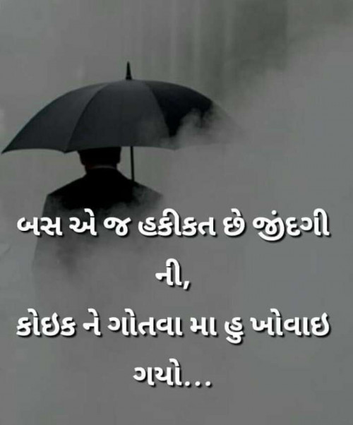 Gujarati Good Night status by Vira on 22-Jan-2020 10:34:10pm | Matrubharti