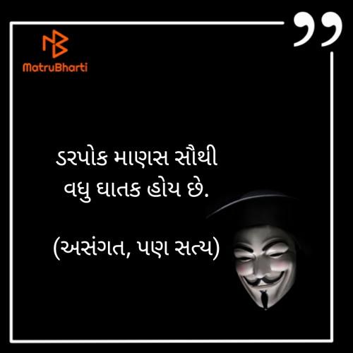 Gujarati Thought Status and Whatsapp Status | Matrubharti