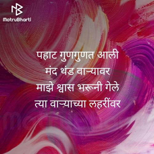 Aaryaa Joshi लिखित बाइट्स | मातृभारती