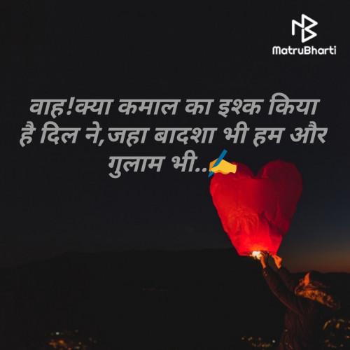 Quotes, Poems and Stories by Krupali Kapadiya