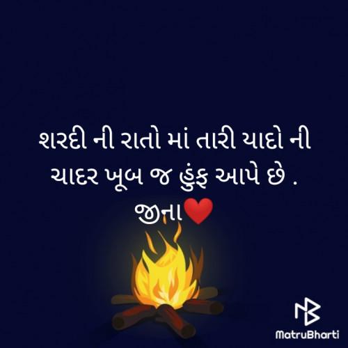 Gujarati Good Morning Status and Whatsapp Status | Matrubharti