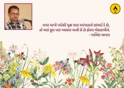 Gujarati Poem Status and Whatsapp Status | Matrubharti