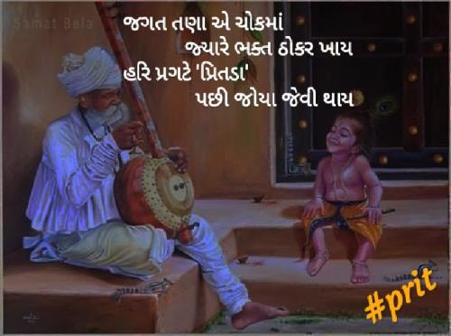 #pritStatus in Hindi, Gujarati, Marathi | Matrubharti