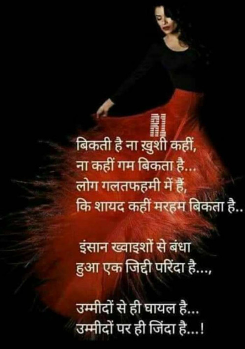 Quotes, Poems and Stories by Rajesh Soni | Matrubharti