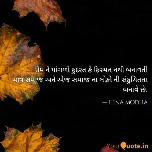 Quotes, Poems and Stories by Hina Modha | Matrubharti
