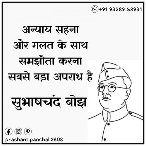 Prashant Panchal मातृभारती पर एक पाठक के रूप में है   Matrubharti