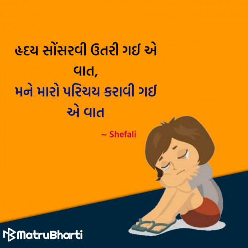 Gujarati Quotes status by Hu Gujarati on 23-Jan-2020 10:00pm | Matrubharti