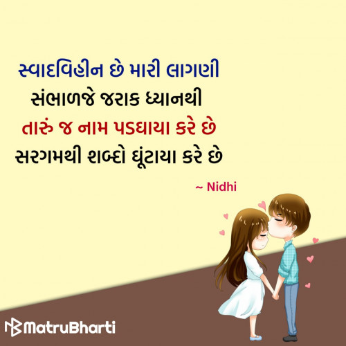 Gujarati Quotes status by Hu Gujarati on 24-Jan-2020 10:00am | Matrubharti