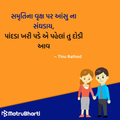 Quotes, Poems and Stories by Hu Gujarati