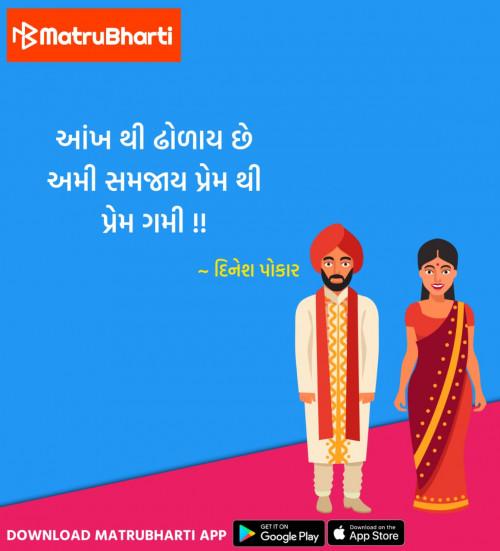 #gujaratiStatus in Hindi, Gujarati, Marathi | Matrubharti
