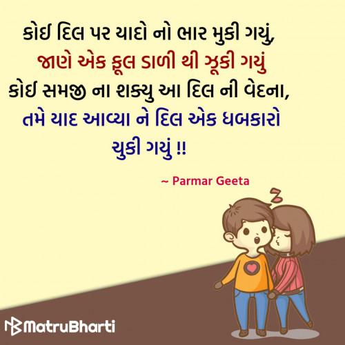#QuotesStatus in Hindi, Gujarati, Marathi | Matrubharti