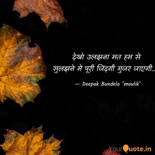 Deepak Bundela Moulik की लिखीं बाइट्स
