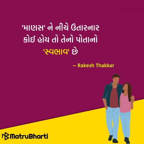 #HuGujaratiStatus in Hindi, Gujarati, Marathi   Matrubharti