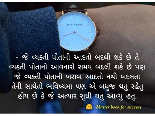 Gujarati Motivational status by Amit R. Parmar on 23-Jan-2020 06:28:04pm | Matrubharti