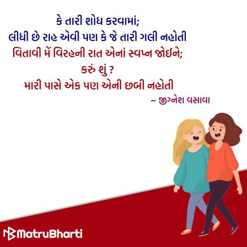 Post by Hu Gujarati on 02-Mar-2020 10:00am