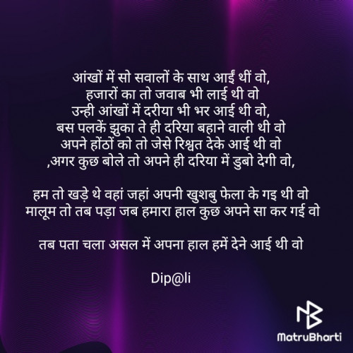 Quotes, Poems and Stories by Anami Indian .... Dip@li..., | Matrubharti