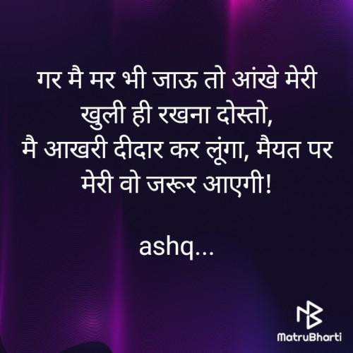 Quotes, Poems and Stories by Ashkk Reshmmiya   Matrubharti