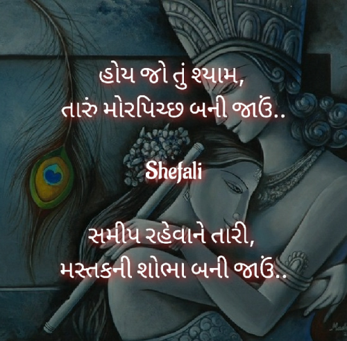 Quotes, Poems and Stories by Shefali