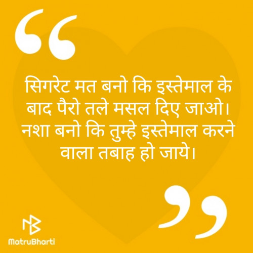 Hindi Quotes status by Seli on 24-Jan-2020 09:23:37am | Matrubharti