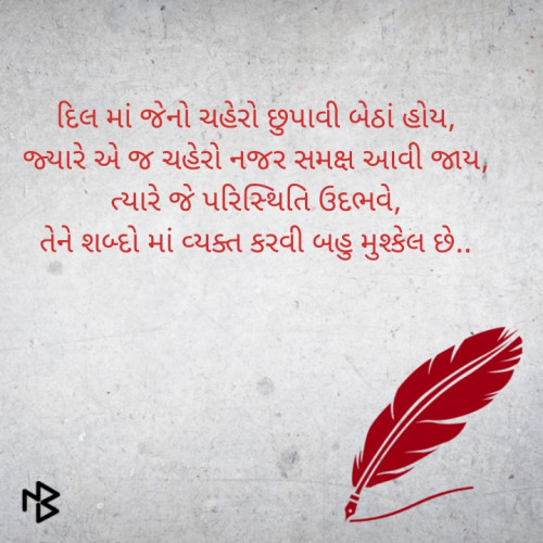 Quotes, Poems and Stories by Sneha Patel