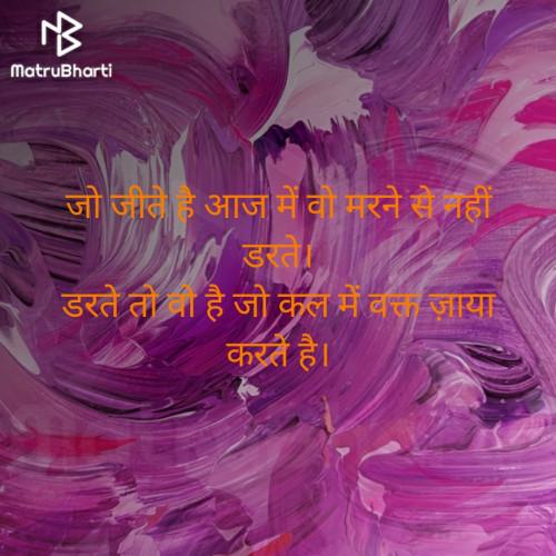 Hindi Quotes status by Ikonic Vishal on 24-Jan-2020 01:23:55pm | Matrubharti