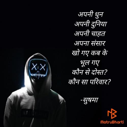 Hindi Quotes status by Sushma Sandeep on 24-Jan-2020 05:48:39pm | Matrubharti