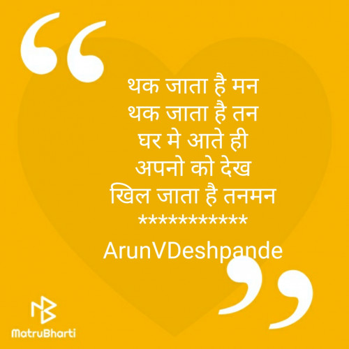 Quotes, Poems and Stories by Arun V Deshpande | Matrubharti