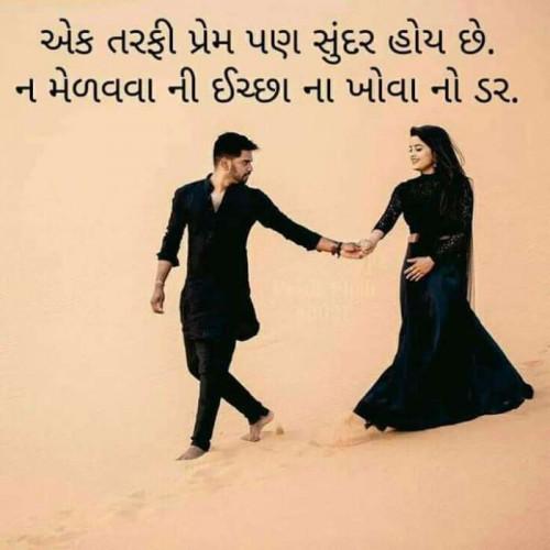 Gujarati Whatsapp-Status status by Parmar Narvirsinh on 24-Jan-2020 07:58:23pm | Matrubharti