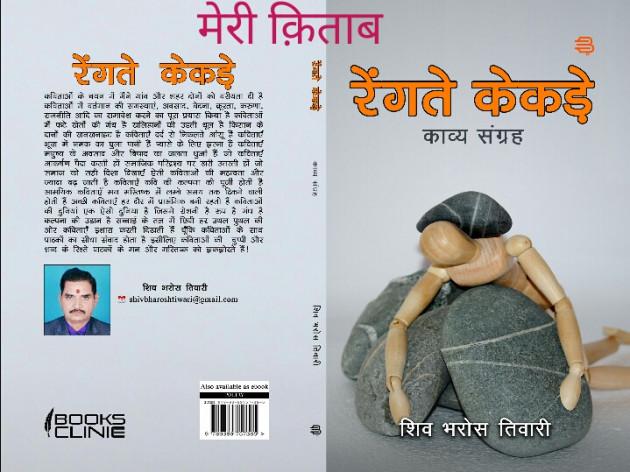 Post by shiv bharosh tiwari on 24-Jan-2020 08:17pm