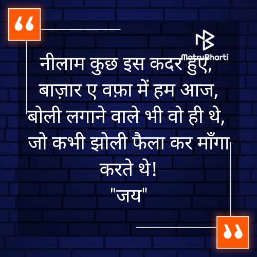 Hindi Shayri status by jaydev singh on 24-Jan-2020 08:33:40pm | Matrubharti