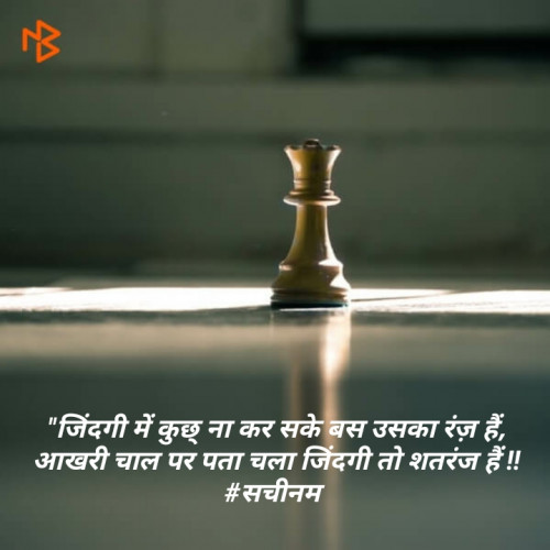 Quotes, Poems and Stories by Sachinam   Matrubharti