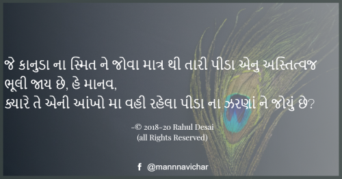Gujarati Quotes status by Rahul Desai on 24-Jan-2020 09:20pm | Matrubharti
