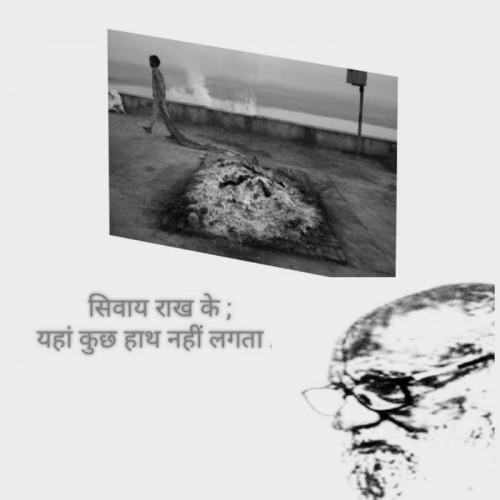 Gujarati Thought status by Vaishali Kubavat on 24-Jan-2020 09:29:16pm | Matrubharti