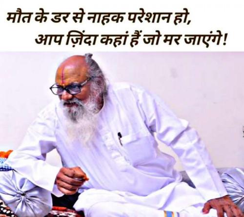 Gujarati Thought status by Vaishali Kubavat on 24-Jan-2020 09:35:04pm | Matrubharti