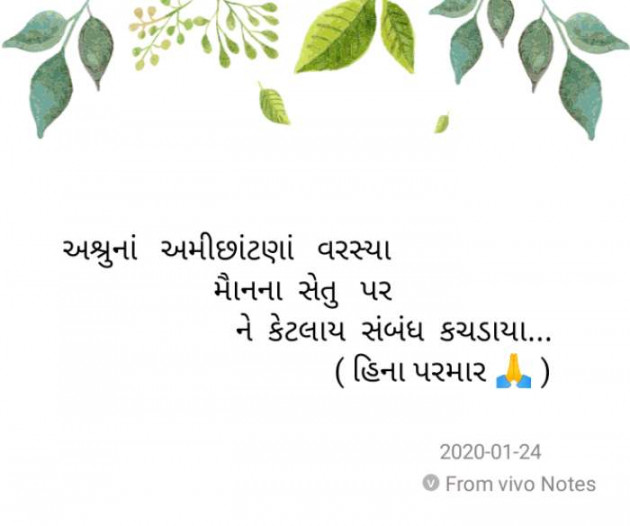 Post by Hina Parmar on 24-Jan-2020 10:07pm