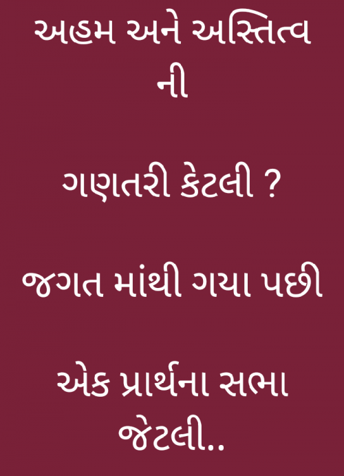 Gujarati Thought status by Angel Patel on 25-Jan-2020 12:49:22am | Matrubharti