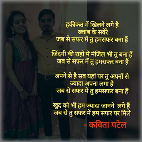 English Poem status by kavita patel on 25-Jan-2020 08:48:03am | Matrubharti