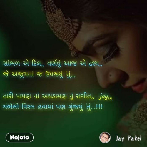 Gujarati Blog status by Jay Patel on 25-Jan-2020 10:16:34am | Matrubharti