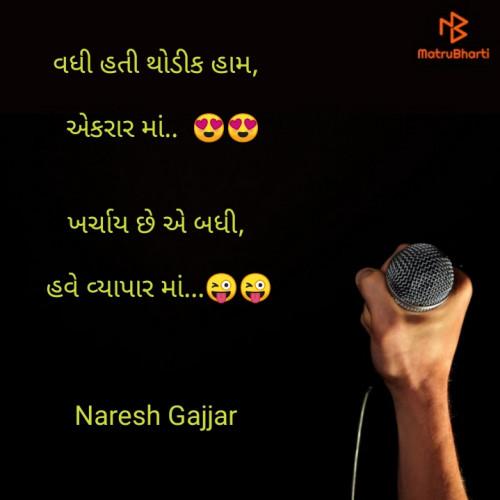 Naresh Gajjar लिखित बाइट्स