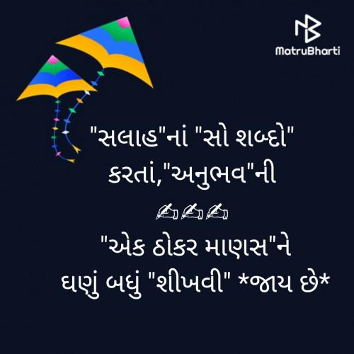 Gujarati Thought status by BHAVIN HEART_BURNER on 25-Jan-2020 02:31:22pm | Matrubharti