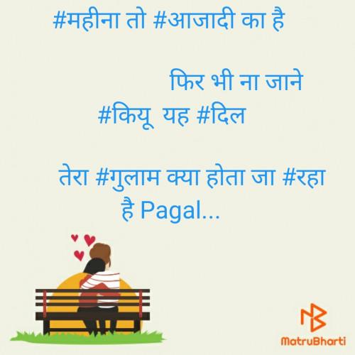 #दिलStatus in Hindi, Gujarati, Marathi   Matrubharti