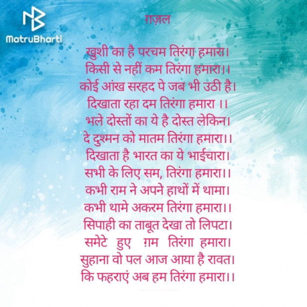 Post by Bharat Singh Rawat Kavi on 25-Jan-2020 05:40pm