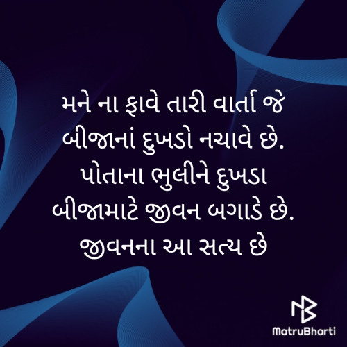 Quotes, Poems and Stories by Suryakant Majalkar