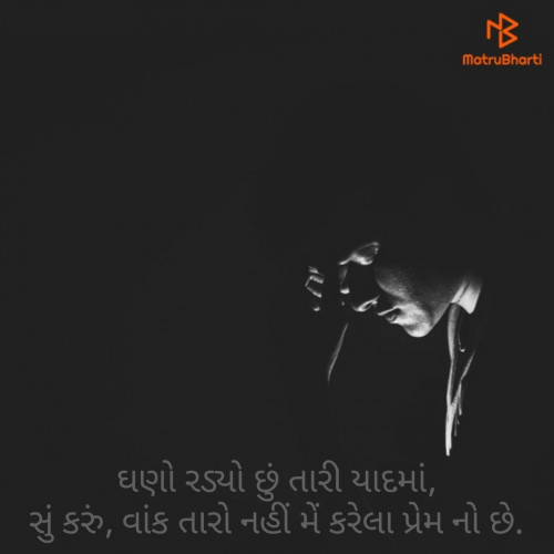 Quotes, Poems and Stories by Pradeep Thummar   Matrubharti