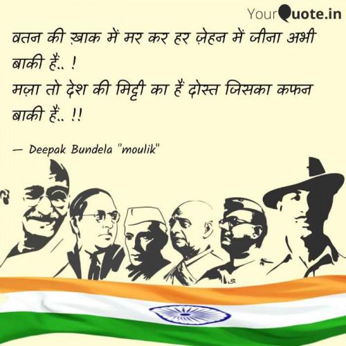 Deepak Bundela Moulik लिखित बाइट्स