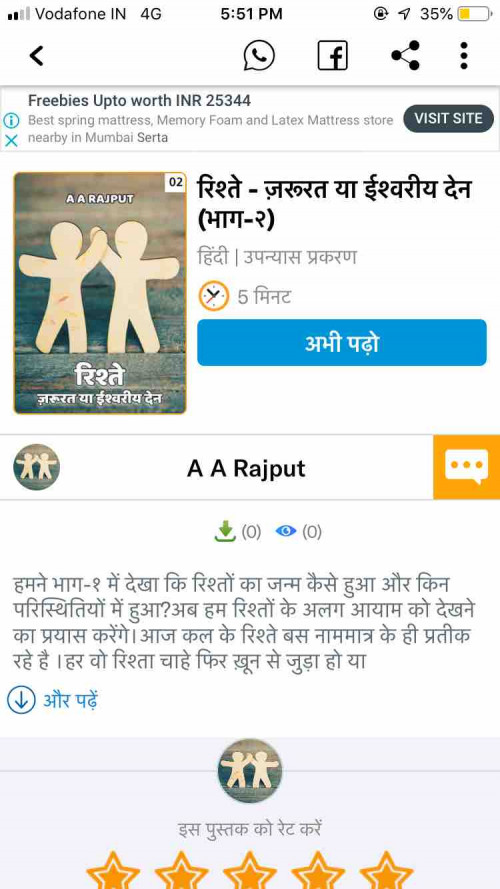 Quotes, Poems and Stories by A A Rajput | Matrubharti