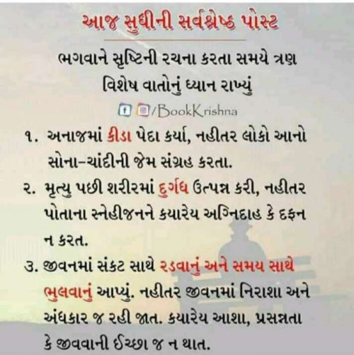 Quotes, Poems and Stories by Harshad Patel | Matrubharti