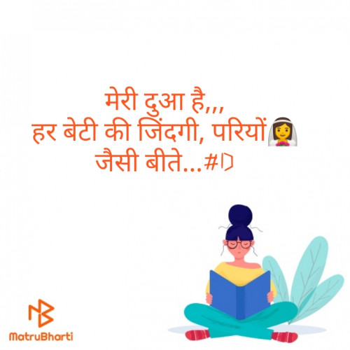 #DStatus in Hindi, Gujarati, Marathi | Matrubharti