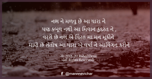 #mannnavicharStatus in Hindi, Gujarati, Marathi | Matrubharti